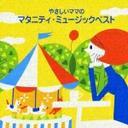 <COLEZO!>やさしいママのマタニティー・ミュージックベスト[CD] / キッズ