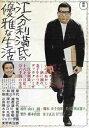 【送料無料選択可!】江分利満氏の優雅な生活 / 邦画