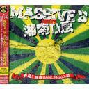 MASSIVE B meets 湘南乃風 -押忍! 極東 DANCEHALL 塾[CD] / V.A. (湘南乃風セレクション)