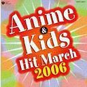 【送料無料選択可!】2006年 アニメ&キッズヒットマーチ / キッズ