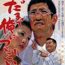 だまって俺についてこい [DVD付初回限定盤][CD] / 柴田英嗣 (アンタッチャブル)