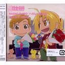 【送料無料選択可!】ラジオ DJCD「ハガレン放送局」 Take 6 FINAL / ラジオCD
