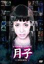 【送料無料選択可!】及川奈央 主演 リアルホラーシリーズ DVD-BOX / オリジナルV