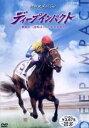 【送料無料選択可!】ディープインパクト~無敗の三冠馬はこうして生まれた~ / 競馬