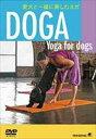 【送料無料選択可!】DOGA (ドガ) ?愛犬と一緒に楽しむヨガ? <Yoga for Dogs> / 趣味教養