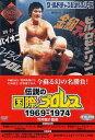 「伝説の国際プロレス」1969-1974 DVD-BOX [初回限定生産][DVD] / プロレス(その他)