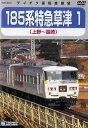 185系 特急草津 1 (上野〜高崎)[DVD] / 鉄道