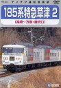 185系 特急草津 2 (高崎〜万座・鹿沢口)[DVD] / 鉄道