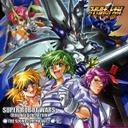 「スーパーロボット大戦 ORIGINAL GENERATION」THE SOUND CINEMA Vol.2[CD] / ドラマCD (森川智之、水谷優子、杉田智和、他)