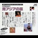 世界音楽紀行 南アジアの旅[CD] / オムニバス