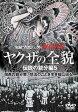 実録・プロジェクト893XX ヤクザの全貌 伝説の親分編パート5[DVD] / ドキュメンタリー