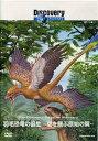 ディスカバリーチャンネル 羽毛恐竜の誕生 ?空を飛ぶ原始の翼?[DVD] / ドキュメンタリー