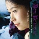 作曲家名: Na行 - ドラ・ペヤチェヴィッチ: ピアノ作品全集[CD] / 西井葉子