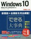 Windows 10 (できる大事典)[本/雑誌] / 羽山博/著 吉川明広/著 できるシリーズ編集部/著