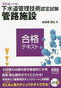 下水道管理技術認定試験管路施設合格テキスト 2016-2017年版[本/雑誌] / 関根康生/著