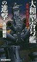 大和型零号艦の進撃 戦艦「亜細亜」の凱歌! (RYU)[本/雑誌] / 吉田親司/著