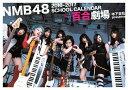 NMB48 スクールカレンダー THE百合劇場 木下百花 presents 2016-2017 (スクールカレンダー)[本/雑誌] (カレンダー) / ワニブックス