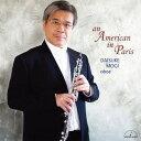 作曲家名: Ma行 - パリのアメリカ人 オーボエ・ジャズ室内楽[CD] / 茂木大輔