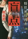 盲点 (徳間文庫 み14-115 特任密行捜査)[本/雑誌] (文庫) / 南英男/著