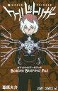 ワールドトリガー オフィシャルデータブック BORDER BRIEFING FILE (ジャンプコミックス)[本/雑誌] (コミックス) / 葦原大介/著