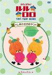 TINY TWIN BEARS: LULU & LOLO がんばれ! ルルロロ 「しあわせのおやつ」[DVD] / アニメ