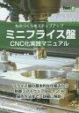 ミニフライス盤CNC化実践マニュアル ものづくりをステップアップ (THINK IT BOOKS)[本/雑誌] / 榊正憲/著