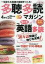 多聴多読(たちょうたどく)マガジン 2016年4月号[本/雑誌] (雑誌) / コスモピア