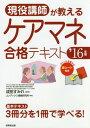 '16 ケアマネ合格テキスト (現役講師が教える)[本/雑誌] / 成田すみれ/監修 コンデックス情報研究所/編著