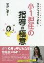 スペシャリスト直伝!小1担任の指導の極意[本/雑誌] / 宇野弘恵/著