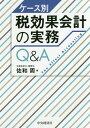 ケース別税効果会計の実務Q A 本/雑誌 / 佐和周/著