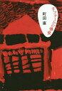 [書籍のゆうメール同梱は2冊まで]/リフォームの爆発[本/雑誌] / 町田康/著