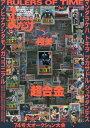 まんだらけZENBU[本/雑誌] 74 【特集】 極美超合金 / まんだらけ出版部