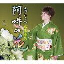 阿吽の花[CD] / 島津亜矢