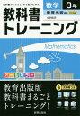 教科書トレーニング数学 教育出版版中学数学 3年[本/雑誌] / 新興出版社啓林館