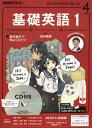 NHK R基礎英語1CD付 2016年4月号[本/雑誌] (雑誌) / NHK出版