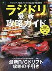 ラジドリ最新攻略ガイド (エイムック)[本/雑誌] / エイ出版社