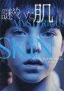 謎めいた肌 / 原タイトル:MYSTERIOUS SKIN (ハーパーBOOKS)[本/雑誌] / スコット・ハイム/著 仔犬養ジン/訳