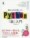 確かな力が身につくPython「超」入門 (Informatics & IDEA)[本/雑誌] / 鎌田正浩/著