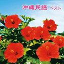 沖縄民謡[CD] / オムニバス