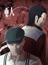 亜人 ニ [CD付初回限定版][Blu-ray] / アニメ