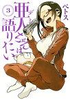 亜人ちゃんは語りたい 3 (ヤングマガジンKC)[本/雑誌] (コミックス) / ペトス/著