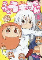 干物妹!うまるちゃん 8 (ヤングジャンプコミックス)[本/雑誌] (コミックス) / サンカクヘッド/著