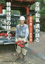 空師・和氣邁が語る 特殊伐採の技と心[本/雑誌] / 和氣邁/著 杉山要/聞き手