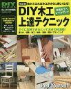 DIY木工上達テクニック 改訂版 (GAKKEN MOOK DIY SERI) 本/雑誌 / 学研プラス
