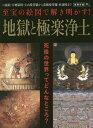 地獄と極楽浄土 (エイムック)[本/雑誌] / エイ出版社