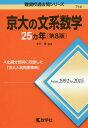 京大の文系数学25カ年 (難関校過去問シリーズ)[本/雑誌] / 本庄隆/編著