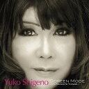 藝人名: Y - Screen Mode 〜My Favorite Things〜[CD] / しげのゆうこ