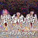 賛否両論 [DVD付初回限定盤][CD] / 最終未来兵器mofu