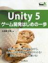 Unity 5ゲーム開発はじめの一歩 実際にゲームを開発しながら、Unity 5の基本操作と機能がわかる!簡単なスクリプトも書ける! (THINK IT BOOKS)[本/雑誌] / 古波倉正隆/著