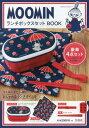 MOOMINランチボックスセットBOOK[本/雑誌] (単行本・ムック) / 宝島社